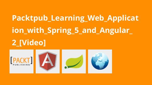 آموزش ساخت اپلیکیشن وب باSpring 5 وAngular 2